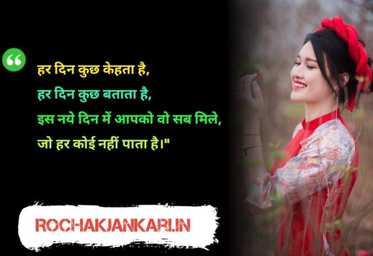good morning quotes in hindi