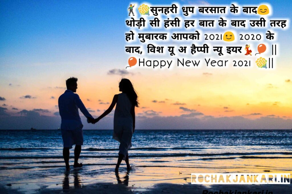 Best Happy Year Wishes 2021 in Hindi