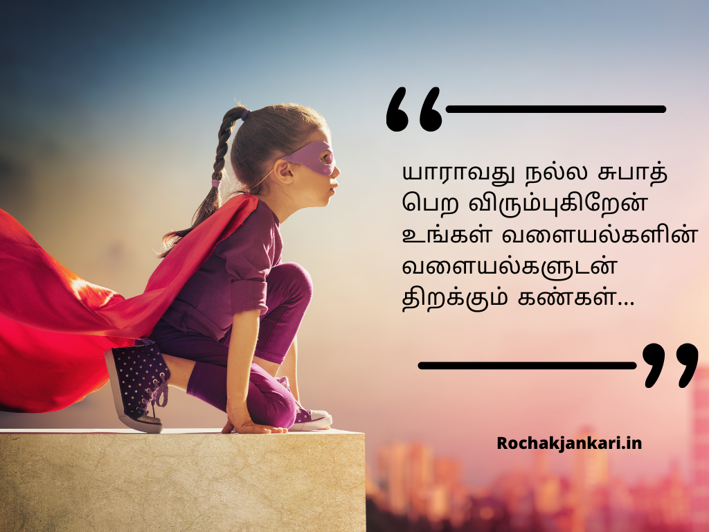 Good Morning Images And Quotes in Tamil